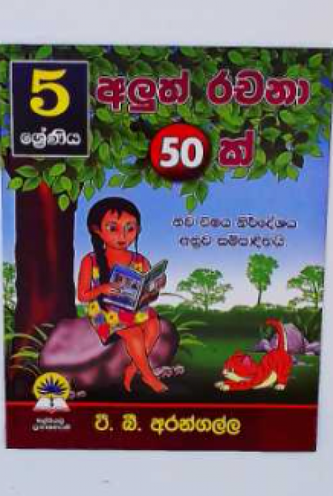 5 SHRENIYA ALUTH RACHANA 50 K